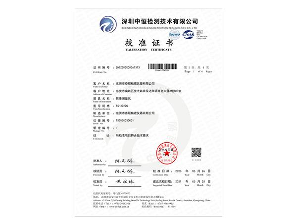 影像测量仪检测证书