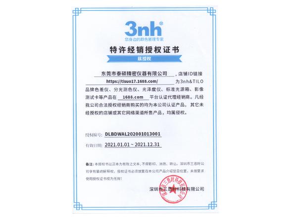 3NH2021年授权